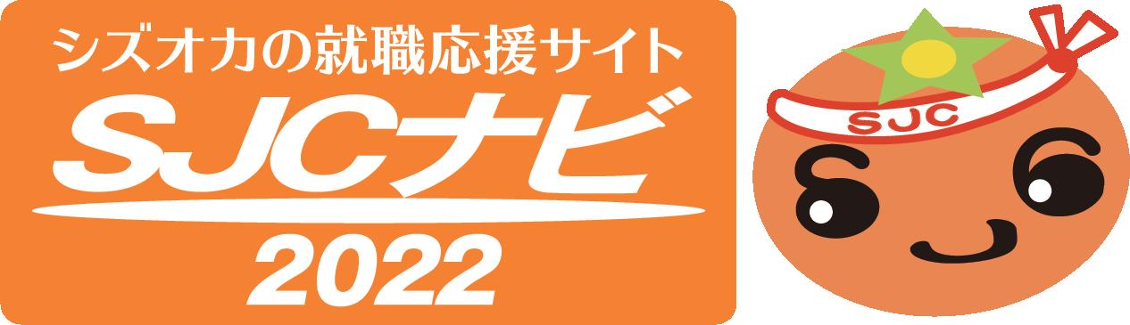 静岡の就職応援サイト SJCナビ
