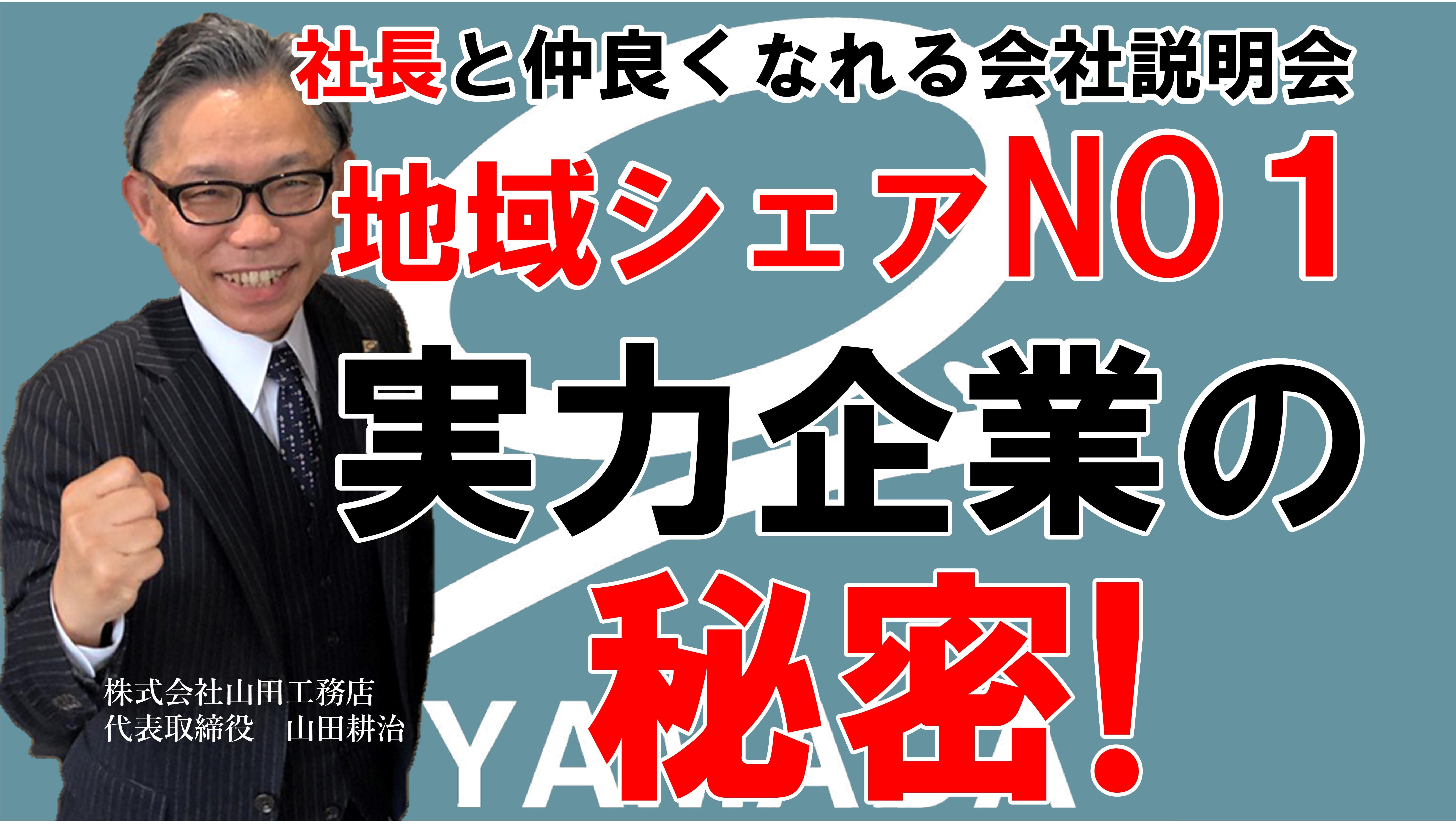オンライン会社説明会開催決定!