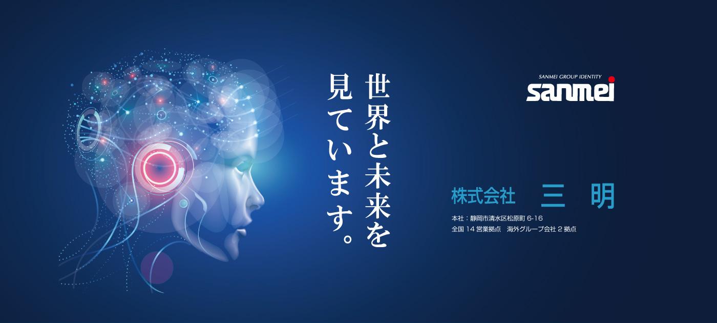 3月29日 シズオカの会社発見!セミナーに参加します!