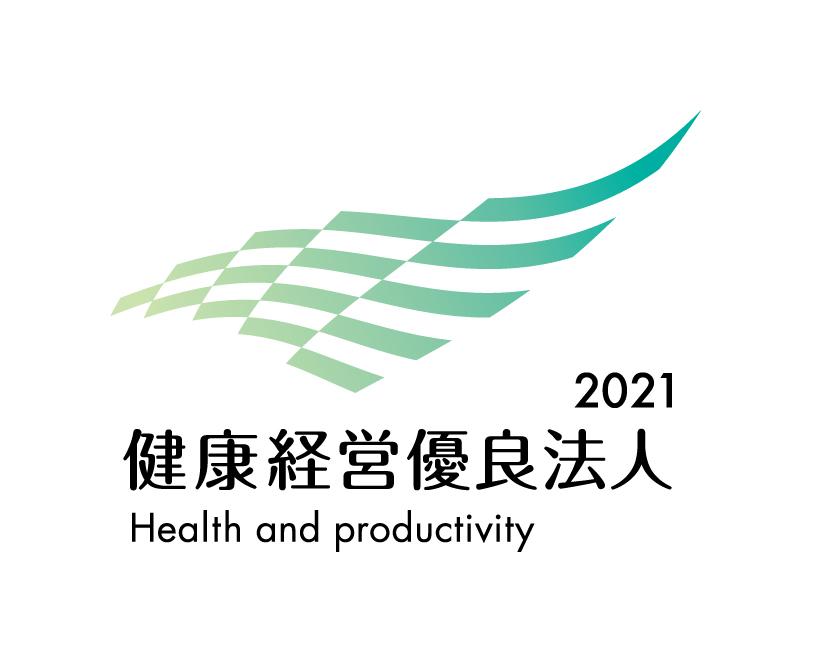 \3年連続/健康経営優良法人2021