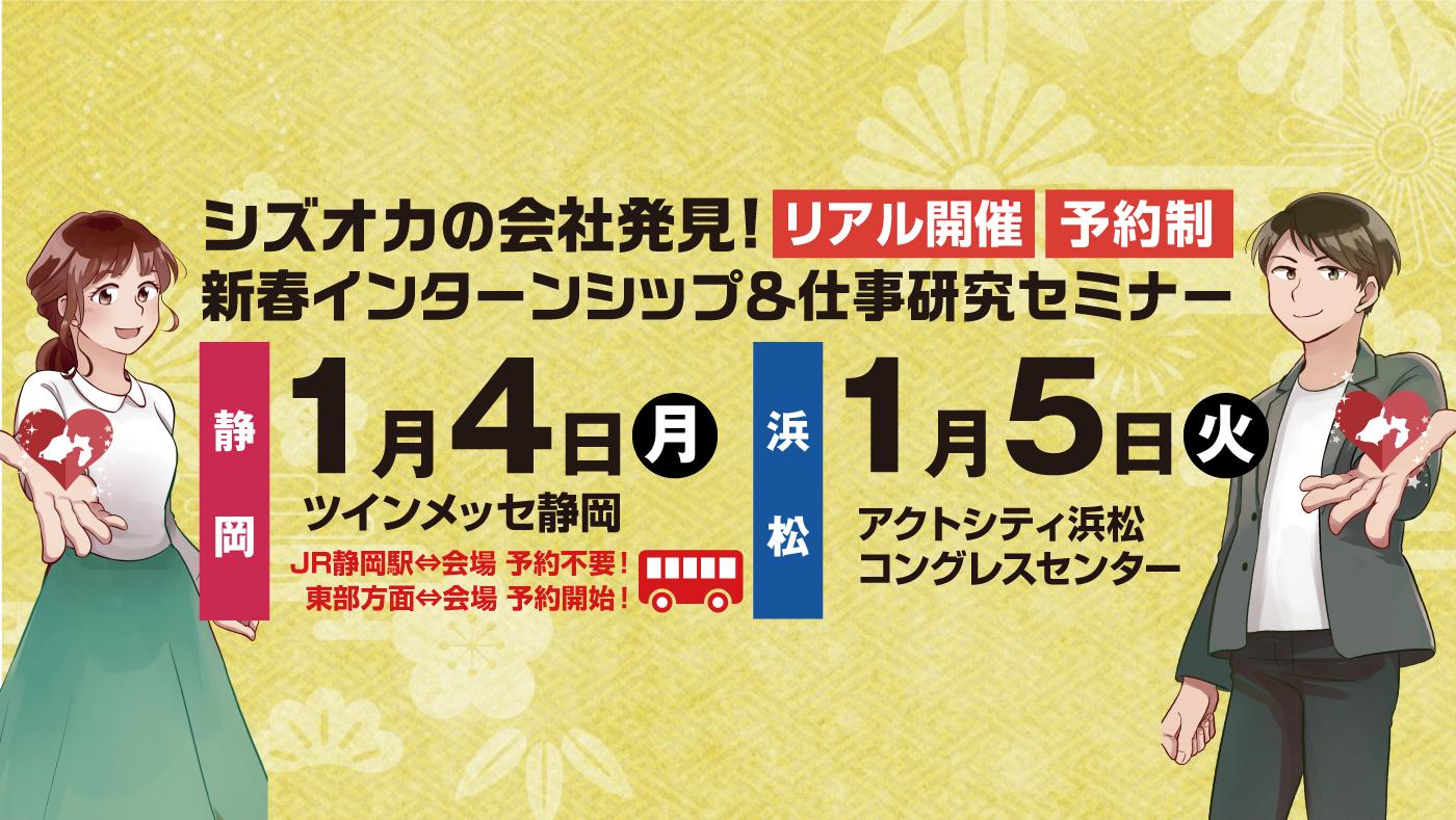 静岡県企業が多数参加する新春リアルイベント!来場予約受付中!