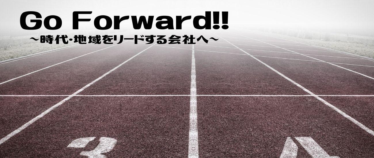 GoForward!! ~時代・地域をリードする会社へ
