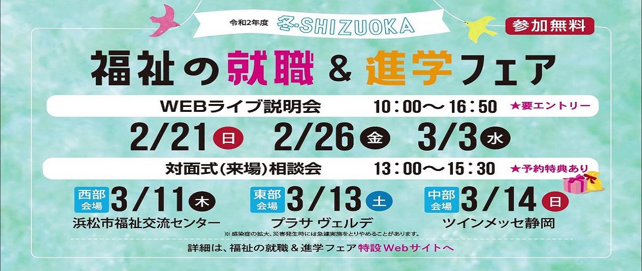 【3/14(日)冬・SHIZUOKA福祉の就職&進学フェア参加決定!】