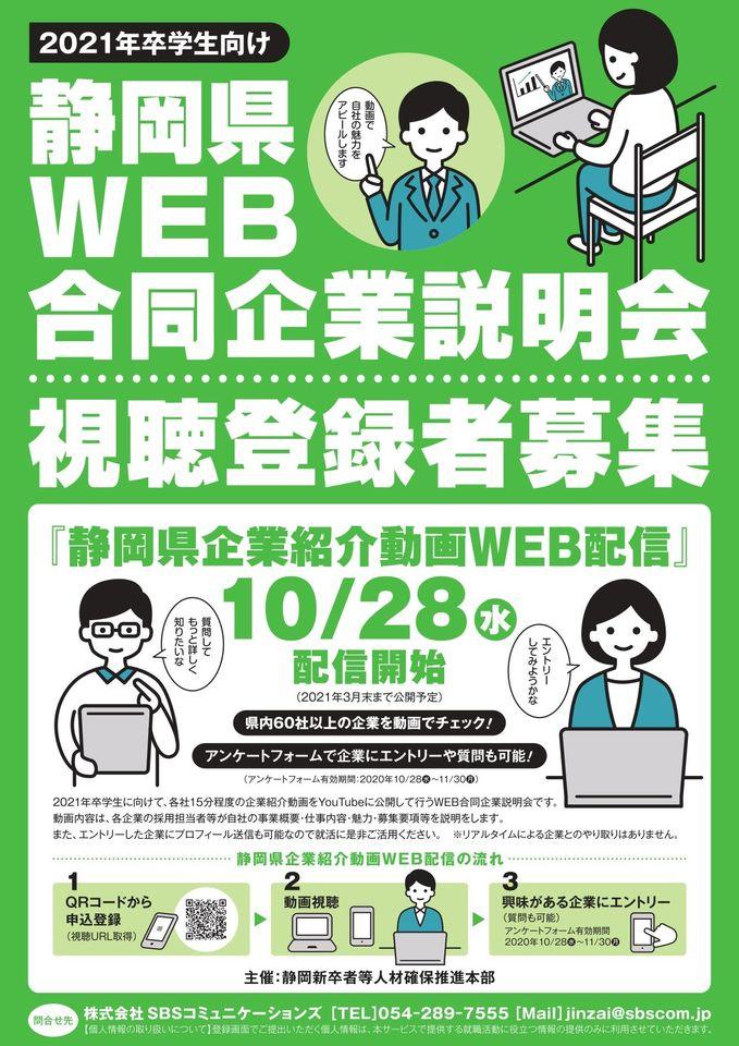 『静岡県WEB合同企業説明会』に参加します!