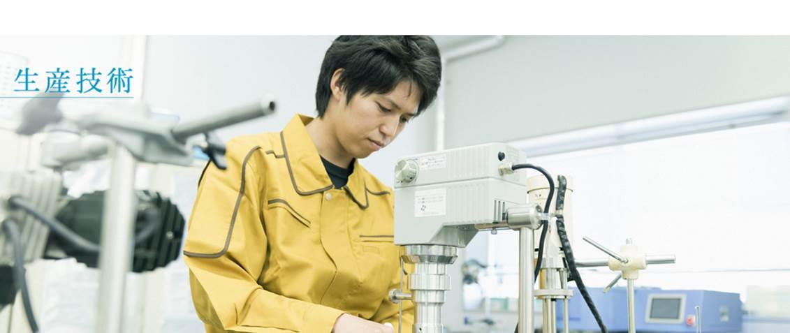 【先輩社員紹介】生産技術職 2012年入社の先輩社員を紹介します!