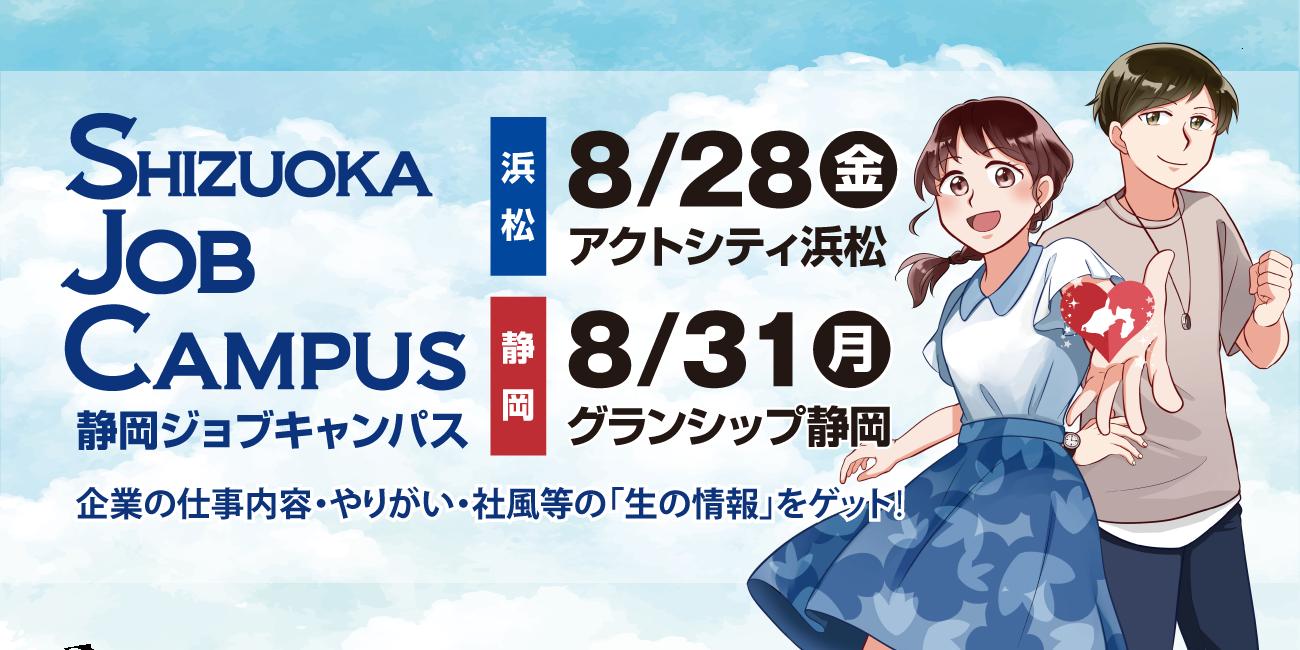 この夏、静岡ジョブキャンパスで企業研究しませんか?