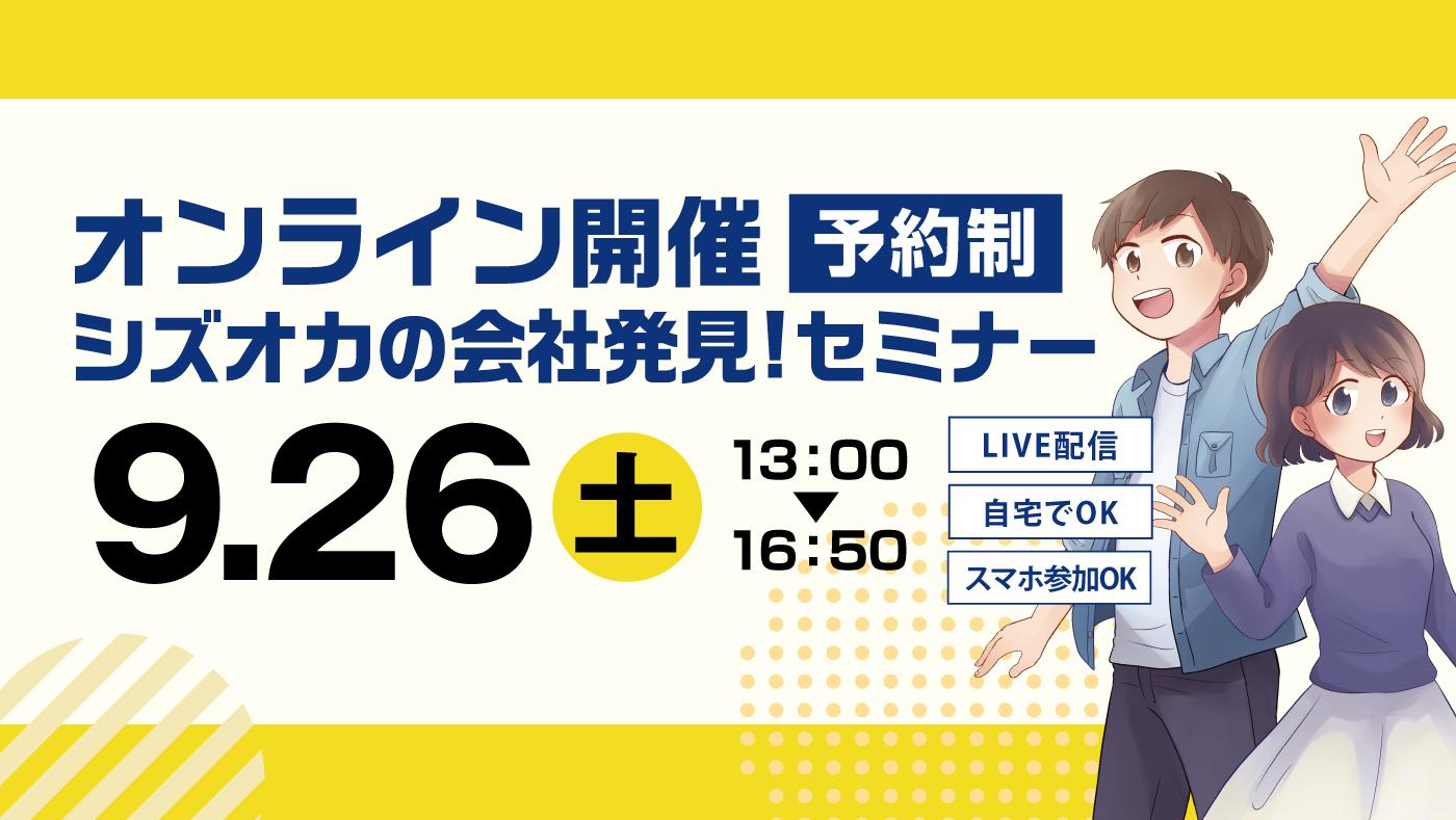 9/26(土)オンライン開催シズオカの会社発見!セミナーに参加します!