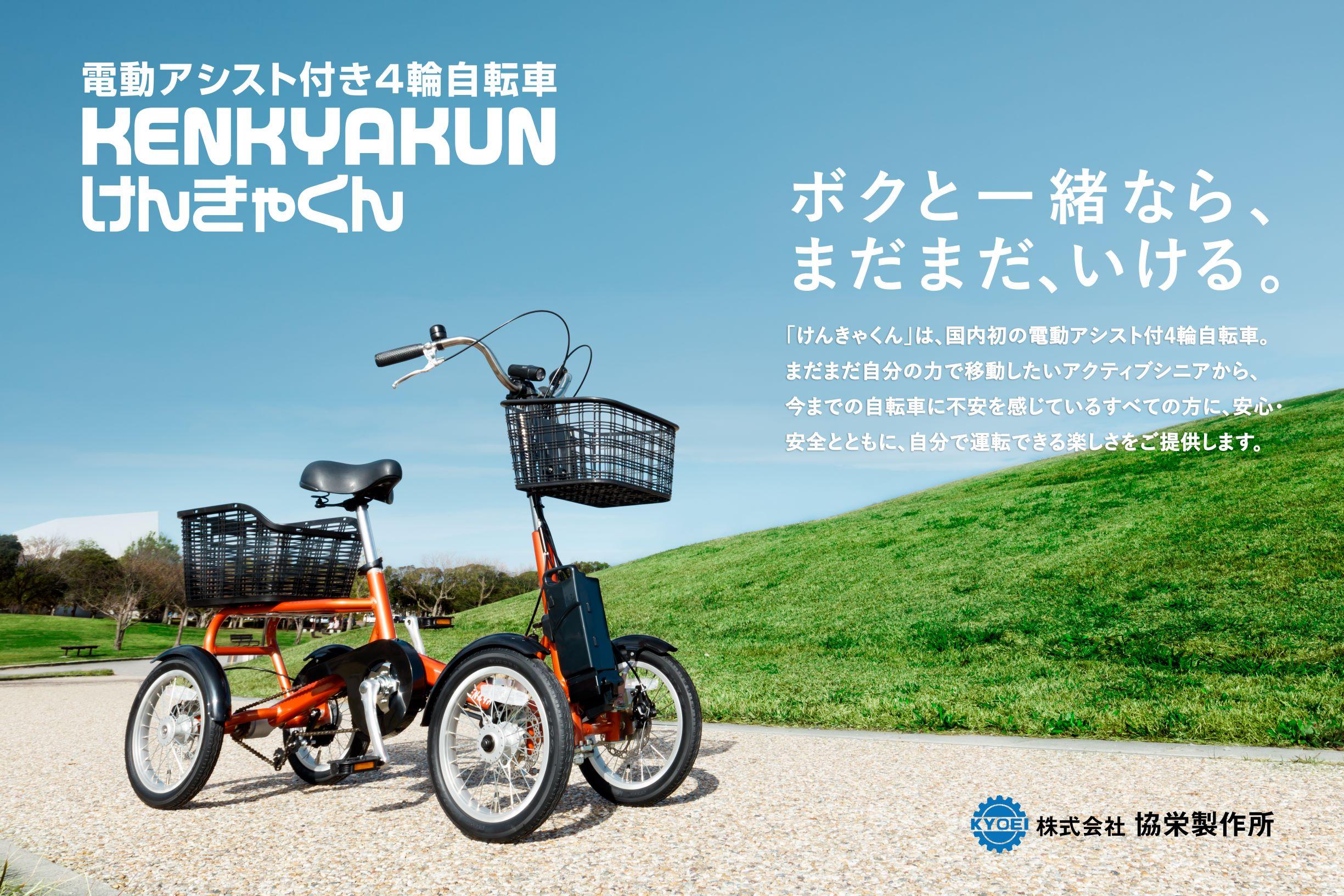【4万回再生突破!】国内初の電動四輪自転車