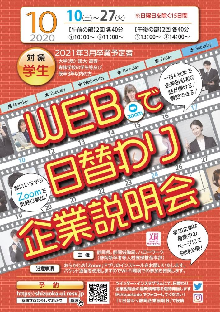 10/19(月)「WEBで日替わり企業説明会」に参加します!