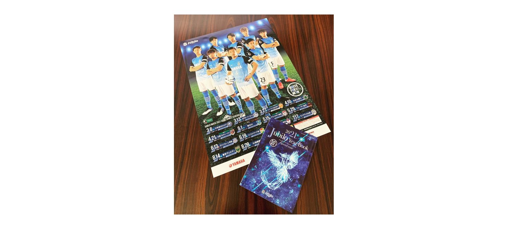 ジュビロ磐田の「スポンサー」をしています!